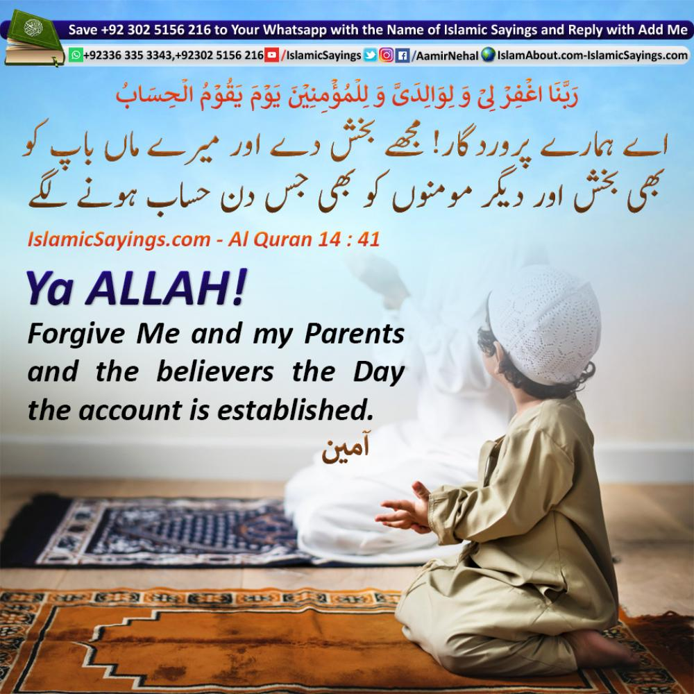 Ya ALLAH forgive me and my parents by Islamic Sayings